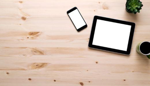 【SAMRモデル】教育ICTを成功させる秘訣を事例で紹介!